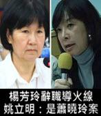 楊芳玲辭職導火線 姚立明:是蕭曉玲案-台灣e新聞