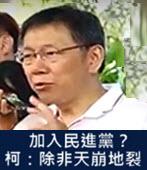 加入民進黨?柯:除非天崩地裂 -台灣e新聞