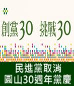 民進黨取消圓山30週年黨慶 -台灣e新聞