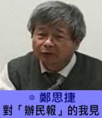 對「辦民報」的我見-◎鄭思捷-台灣e新聞