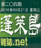 第204期【蓬萊島雜誌 Formosa】電子報 -台灣e新聞