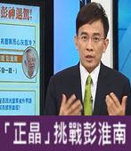 「正晶」挑戰彭淮南 -台灣e新聞