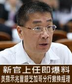 新官上任即爆料 徐國勇: 美指示兆豐銀芝加哥分行撤換經理 -台灣e新聞