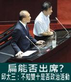 扁能否出席? 邱太三:不知雙十是否政治活動-台灣e新聞