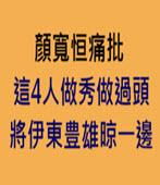 顏寬�痤h批這4人做秀做過頭 將設計者伊東豊雄晾一邊- 台灣e新聞