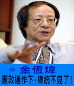 《金恆煒專欄》憲政運作下,總統不見了!-台灣e新聞
