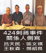 刺客兵團-424刺蔣事件關係人側寫 呂天民、張文祺、王秋森、鄭紹良- 台灣e新聞