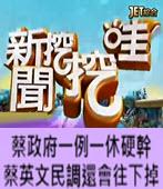 蔡政府一例一休硬幹 蔡英文民調還會往下掉- 台灣e新聞