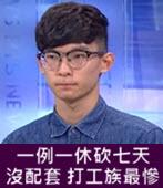 一例一休砍七天 沒配套 打工族最慘- 台灣e新聞