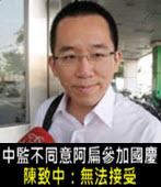 中監不同意阿扁參加國慶 陳致中:無法接受-台灣e新聞