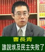 曹長青:誰說埃及民主失敗了-台灣e新聞
