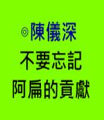 不要忘記阿扁的貢獻 -◎陳儀深-台灣e新聞