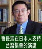 曹長青在日本人支持台灣集會的演講 -台灣e新聞
