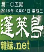 第205期【蓬萊島雜誌 Formosa】電子報 -台灣e新聞