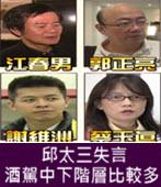 邱太三失言 酒駕中下階層比較多-台灣e新聞