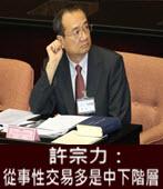 性交易合法嗎? 許宗力:從事性交易多是中下階層-台灣e新聞