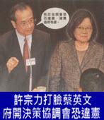 許宗力打臉蔡英文 府開決策協調會恐違憲-台灣e新聞