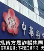 批資方是詐騙集團 華航空服員:下次罷工將不只一天-台灣e新聞