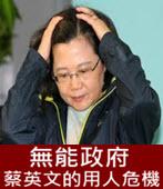 無能政府 蔡英文的用人危機 - 台灣e新聞