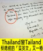泰王辭世前往辦事處致哀 蔡英文竟拼錯「泰國」國名 :Thailand變Tailand 蔡總統的「菜英文」又一樁 - 台灣e新聞