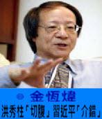《金恆煒專欄》洪秀柱「切腹」 習近平「介錯」-台灣e新聞