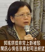 郭瑤琪提非常上訴被駁 聞訊心情低落表對司法絕望 -台灣e新聞