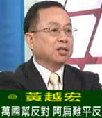 黃越宏 : 萬國幫反對 阿扁難平反 -台灣e新聞