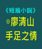 廖清山《短篇小說》手足之情 -台灣e新聞
