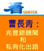 曹長青:兆豐銀醜聞和私有化出路 -台灣e新聞