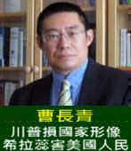 曹長青:川普損國家形像 希拉蕊害美國人民 -台灣e新聞
