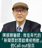 我在年代的「新聞面對面談總統特赦」的Call out發言-台灣e新聞