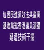 垃圾民進黨有如共產黨 基進黨邀香港議員演講 疑遭技術干擾-台灣e新聞