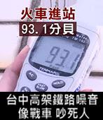 台中高架鐵路噪音像戰車 吵死人-台灣e新聞