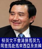 蔡英文不會清算馬英九 同意馬赴馬來西亞及美國-台灣e新聞