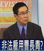 非法雇用曹長青? 彭文正諷移民署 揚言釋憲-台灣e新聞