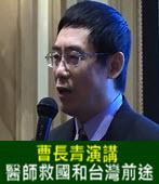 曹長青 演講: 醫師救國和台灣前途-NATMA 2016年-台灣e新聞