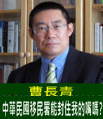曹長青:中華民國移民署能封住我的嘴嗎?-台灣e新聞