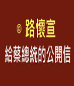 給蔡總統的公開信-◎路懷宣 -台灣e新聞
