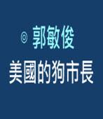 美國的狗市長  -◎ 郭敏俊 - 台灣e新聞