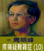疼痛疑難雜症 (10) -◎周明峰 - 台灣e新聞