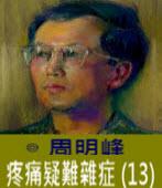 疼痛疑難雜症 (13) -◎周明峰 - 台灣e新聞