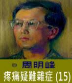 疼痛疑難雜症 (15) -◎周明峰 - 台灣e新聞