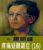 疼痛疑難雜症 (16) -◎周明峰 - 台灣e新聞