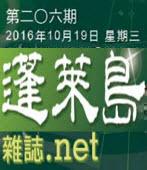 第206期【蓬萊島雜誌 Formosa】電子報 -台灣e新聞