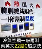 冷氣空調一府兩制  蔡英文22度C超涼快 -台灣e新聞