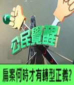 扁案何時才有轉型正義?20161029【政經看民視】 - 台灣e新聞