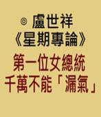 《星期專論》第一位女總統 千萬不能「漏氣」-◎盧世祥 -台灣e新聞