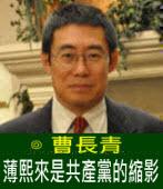 曹長青:薄熙來是共產黨的縮影 -台灣e新聞