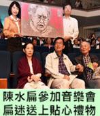 陳水扁參加音樂會 扁迷送上貼心禮物- 台灣e新聞