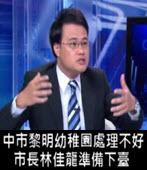藍綠政黨輪替!迫遷強拆更慘!(有話好說)- 台灣e新聞